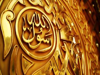 Profeten Muhammad (fvmh)